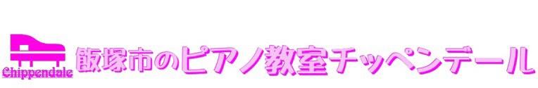 飯塚市のピアノ教室チッペンデール